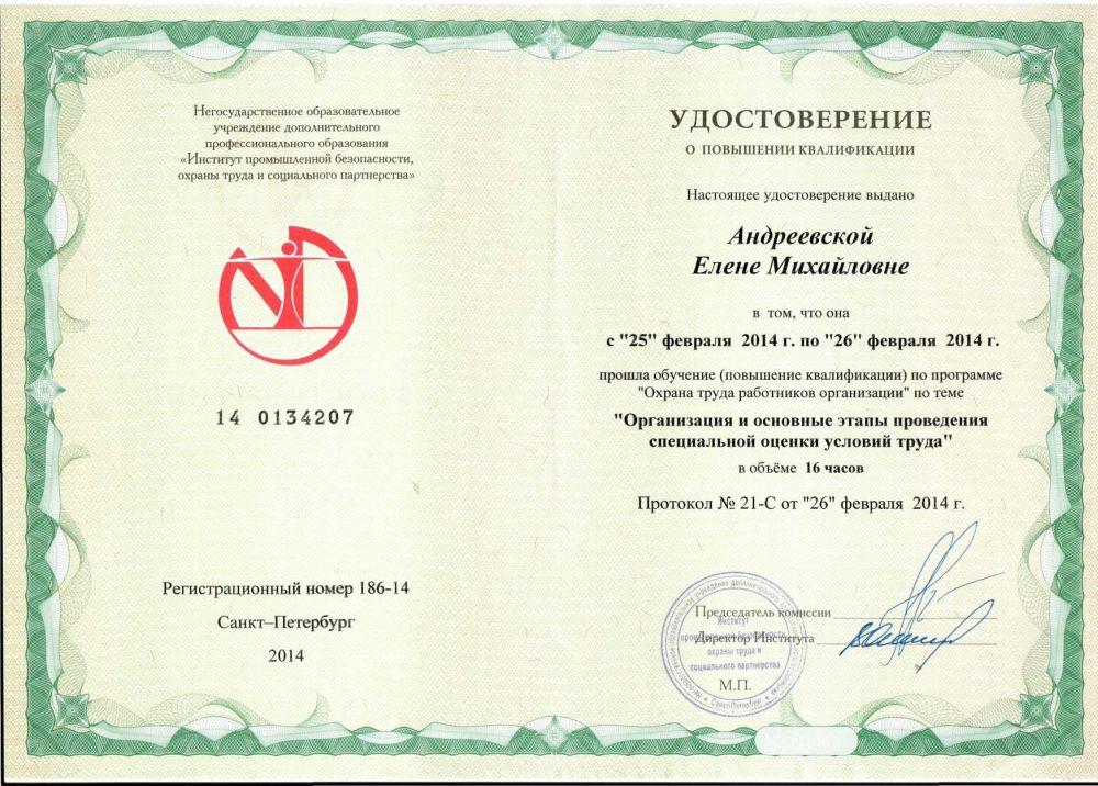 квартиру 1с курсы повышения квалификации санкт петербург полная